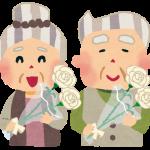 敬老の日のイラスト!無料(フリー)素材サイト5選を紹介!